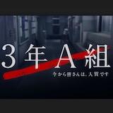3年A組(ドラマ)