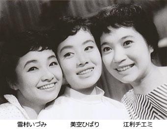 三人娘(江利チエミ、美空ひばり、雪村いづみ)