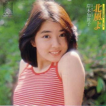 岸本加世子(16歳)