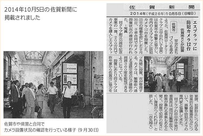 佐賀新聞に掲載されました