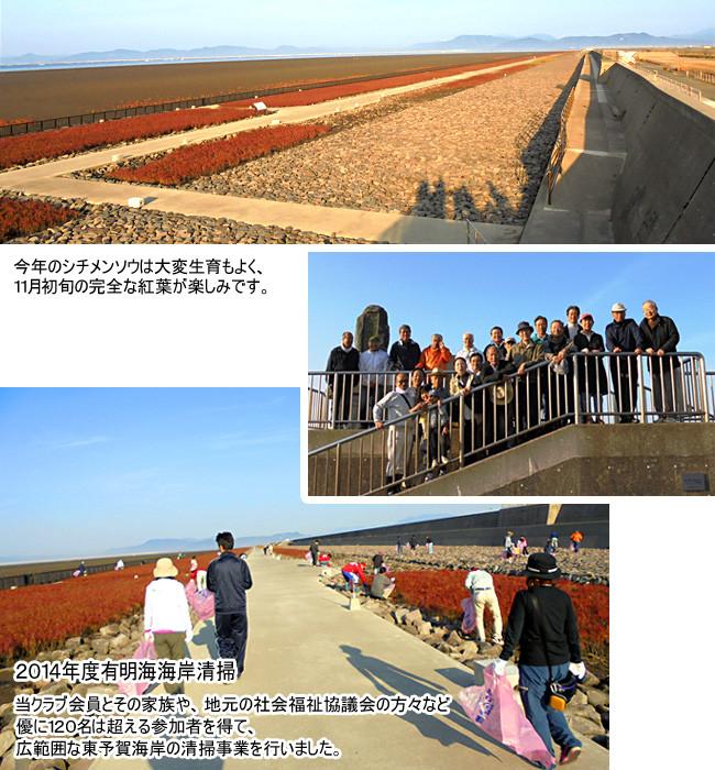 2014年度有明海海岸清掃