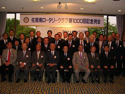 1000回記念例会 2006年5月23日 吉村正会長 園田嘉生幹事