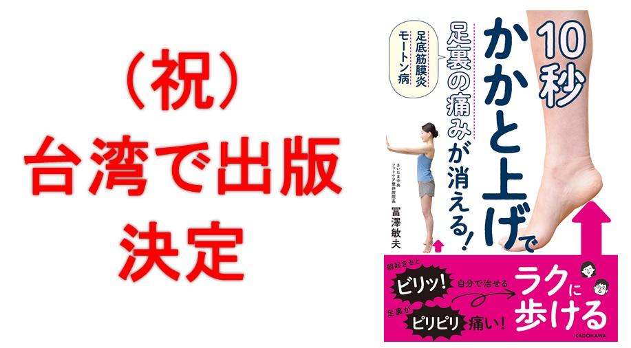 台湾で出版が決定しました。世界中に広まれ踵上げ!