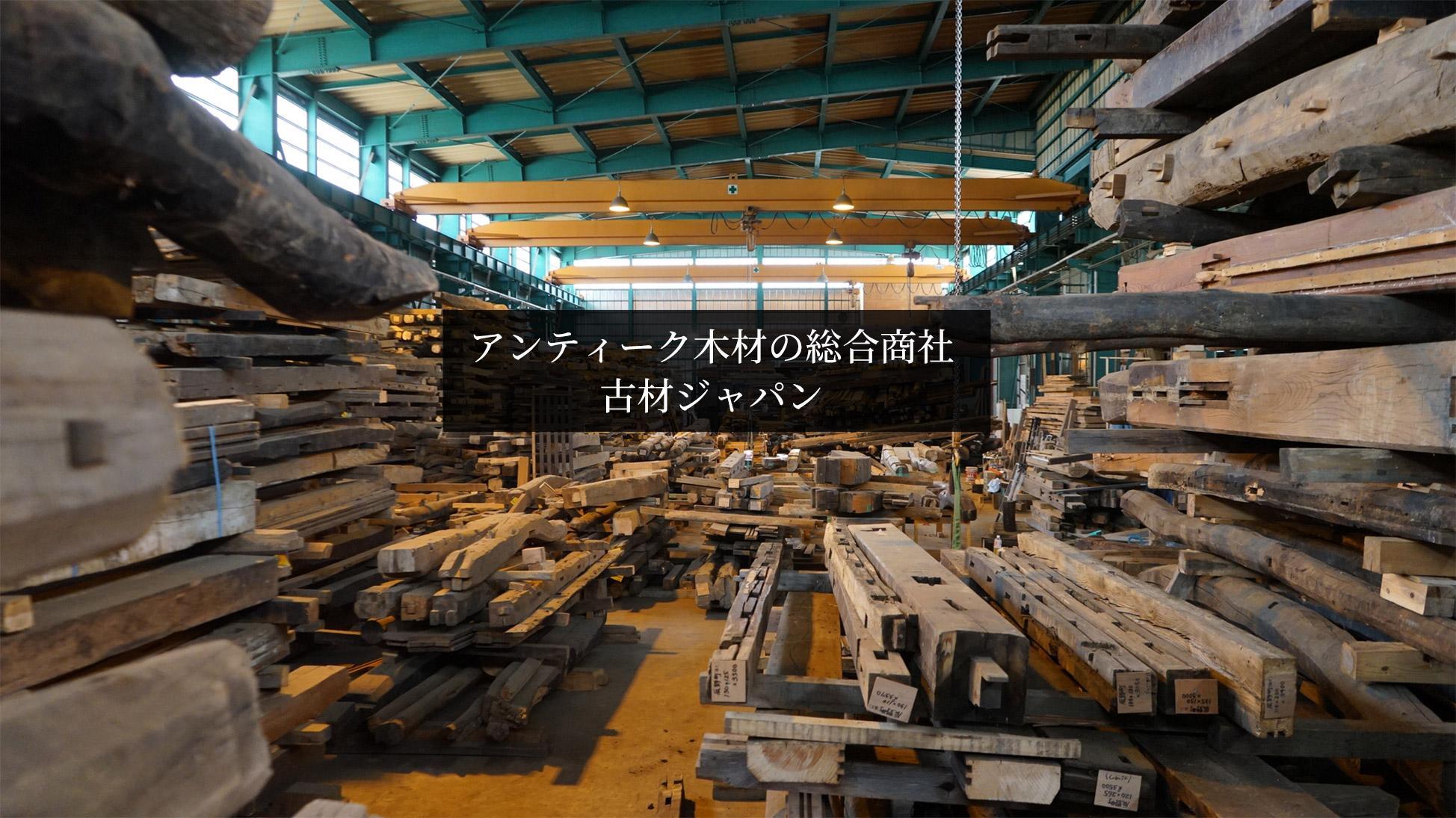 アンティーク木材の総合商社 古材ジャパン - 古材専門店 古材ジャパン