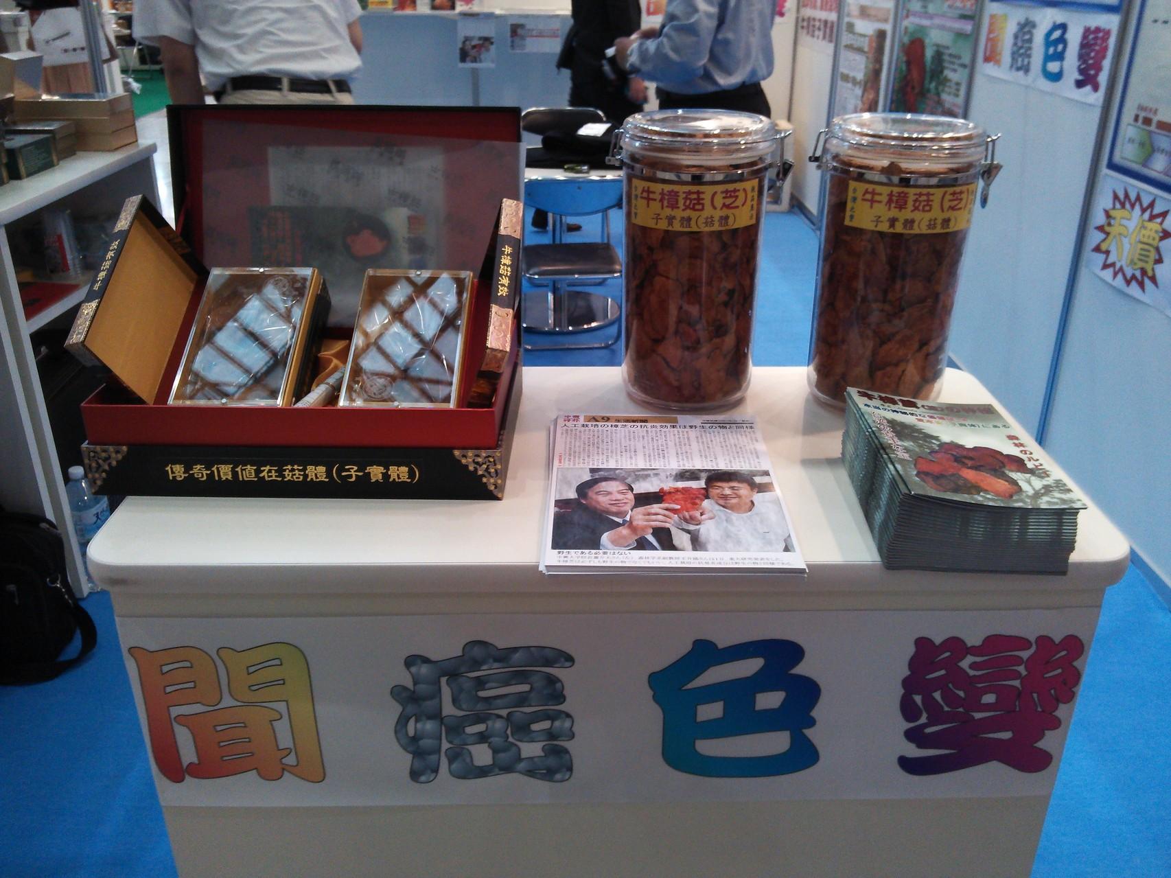 原木栽培牛樟芝(ベニクスノキタケ)健康食品サプリメント展示会