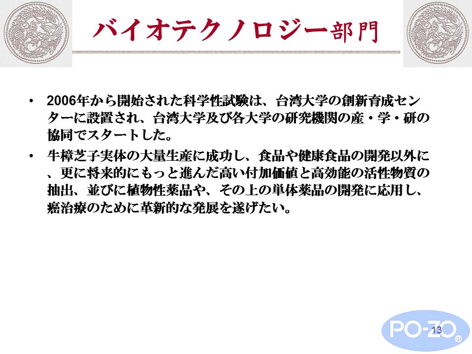 原木栽培牛樟芝(ベニクスノキタケ)台湾柏栄実業有限公司会社説明