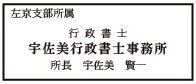 宇佐美行政書士事務所(京都市会議員)