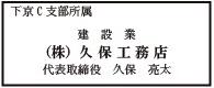 (株)久保工務店