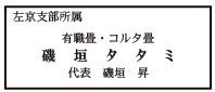 磯垣タタミ