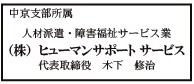 (株)ヒューマンサポートサービス