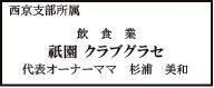 祇園 クラブグラセ