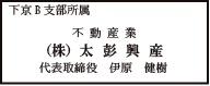 (株)太彭興産