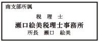 瀬口絵美税理士事務所