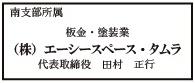 (株)エーシースペース・タムラ