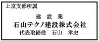 石山テクノ(株)