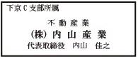 (株)内山産業