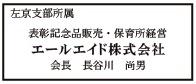 エールエイド(株)