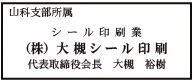 (株)大槻シール印刷
