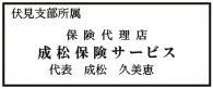 成松保険サービス