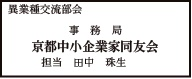 京都中小企業家同友会事務局