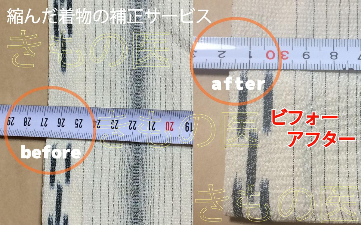 縮んだ着物の補正サービス・ビフォーアフター画像:ちりめん単小紋:そで幅(裄)のメジャーによる復元寸法画像