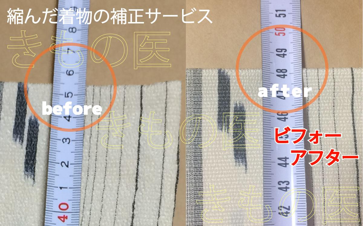 縮んだ着物の補正サービス・ビフォーアフター画像:ちりめん単小紋:そで丈のメジャーによる復元寸法画像