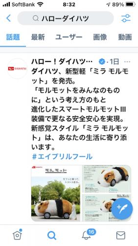 洗車 松山市 キーパーラボ松山 キーパーコーティング オートバックス保免店 新車 経年車 エイプリルフール ダイハツ