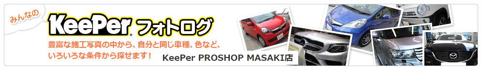 キーパープロショップMASAKI店でキーパーコーティングを施工したお車を紹介しています。