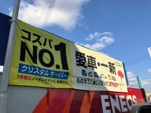 洗車 松山市 キーパーラボ松山 キーパーコーティング オートバックス保免店 新車