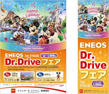 Dr.Drive店での対象サービスご利用で東京ディズニーリゾート®へご招待! tdl