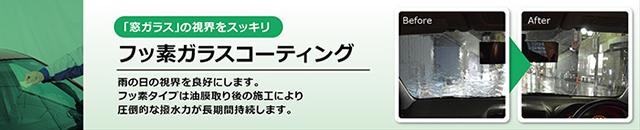 くるピカ君保免店 Dr.Drive松山余戸店 | 松山市 | 店舗検索 | 「キレイを、長く!」KeePer LABO 松山店:あらゆる「車の美しさ」