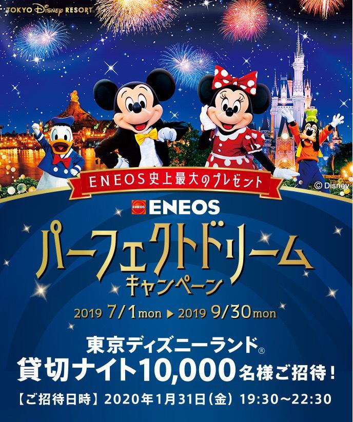 #地震 #津波#青空 ENEOS史上最大のプレゼント ENEOS パーフェクトドリームキャンペーン ENEOS史上最大のプレゼント ENEOS パーフェクトドリームキャンペーン
