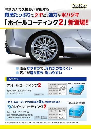 洗車 松山 キーパー キーパーラボ クリスタルキーパー ホイールコーティング2