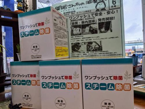 洗車 松山市 キーパーラボ松山 キーパーコーティング オートバックス保免店 車内除菌