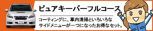 洗車 松山 松前町 ピュアキーパー キーパーラボ 新車コーティング