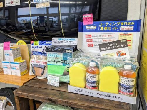 手洗洗車 松山市 キーパーラボ松山 キーパーコーティング オートバックス保免店 新車コーティング キーパーツールショップ 洗車用品
