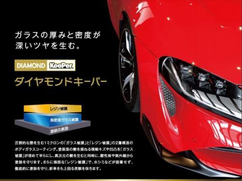 洗車 松山市 キーパーラボ松山 キーパーコーティング オートバックス保免店 新車コーティング