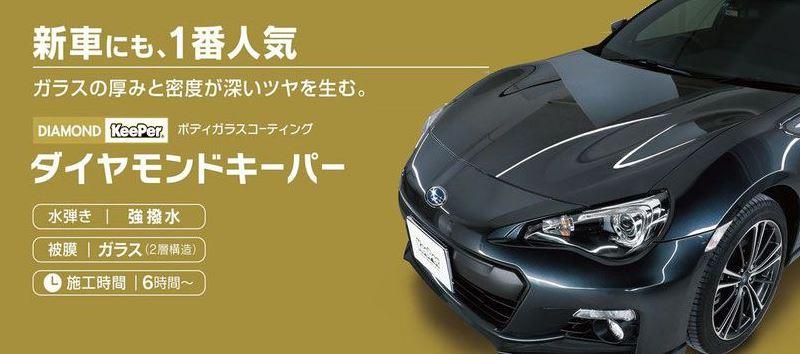 新車にも一番人気 ダイヤモンドキーパー