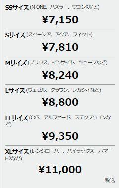 花粉・オールクリアー 価格表