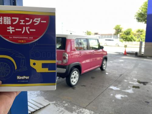 洗車 松山市 キーパーラボ松山 キーパーコーティング オートバックス保免店 クリスタルキーパー 樹脂フェンダーキーパー