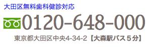 tel-0120-648-000