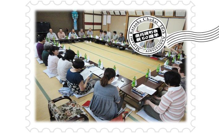 「第2回 班長・役員会議」2015.7.5