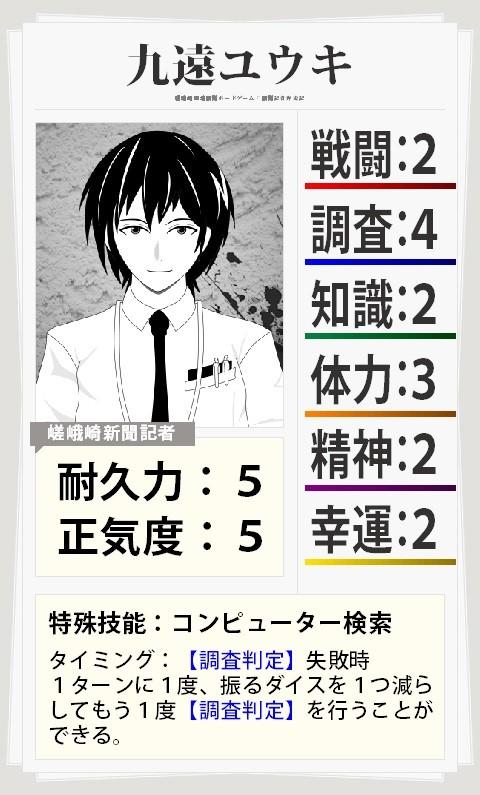 ※体験版のカードデザインは「嵯峨崎地域新聞」のホームページをイメージしたものになっています!