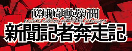 ↑新聞記者奔走記特設サイトはこちら!