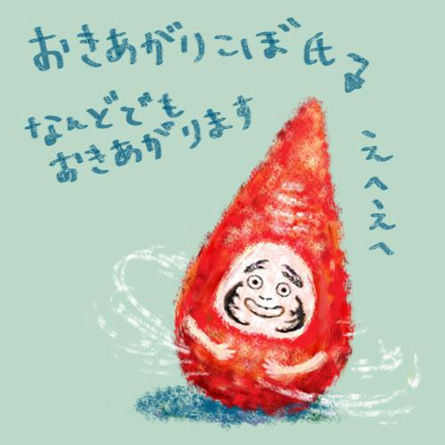 Okoagari-koboshi