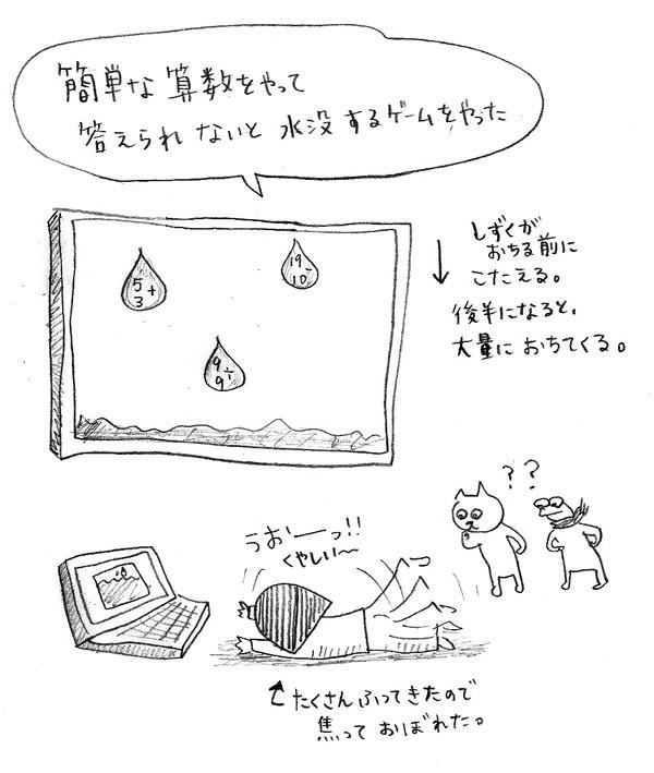 waterdropgame