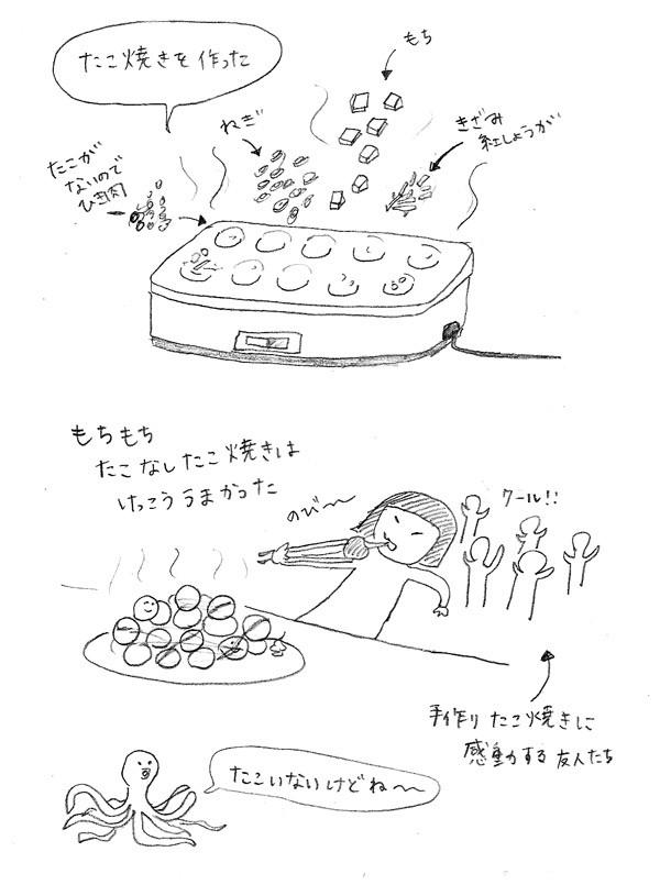 mochi takoyaki