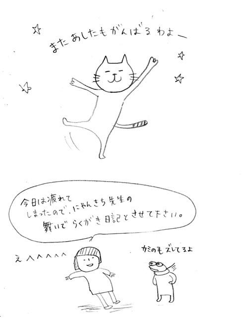 Nyankichi-sensei dance