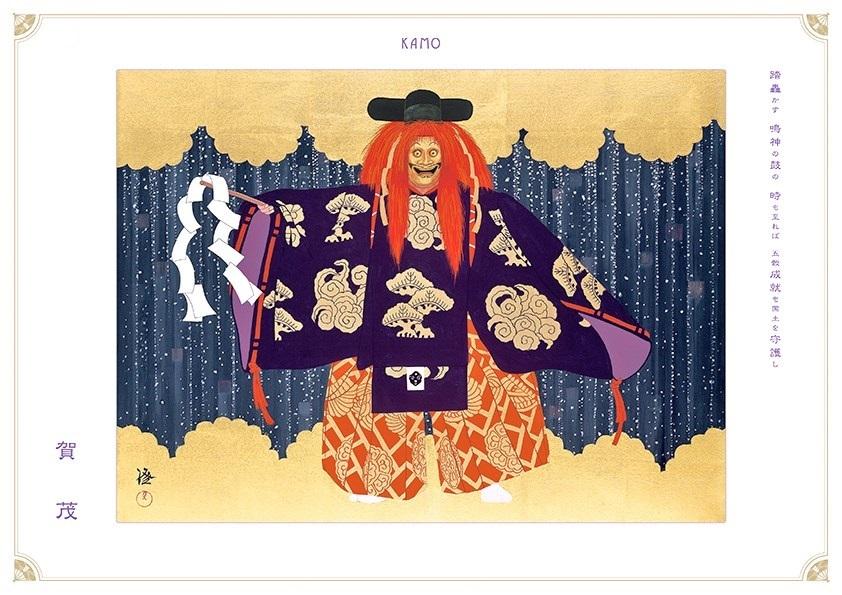 35 賀 茂 - 別雷ノ神