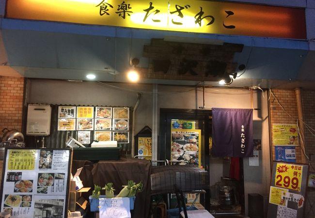 和田町商店街の【たざわこ】さんに昼食をとりに!